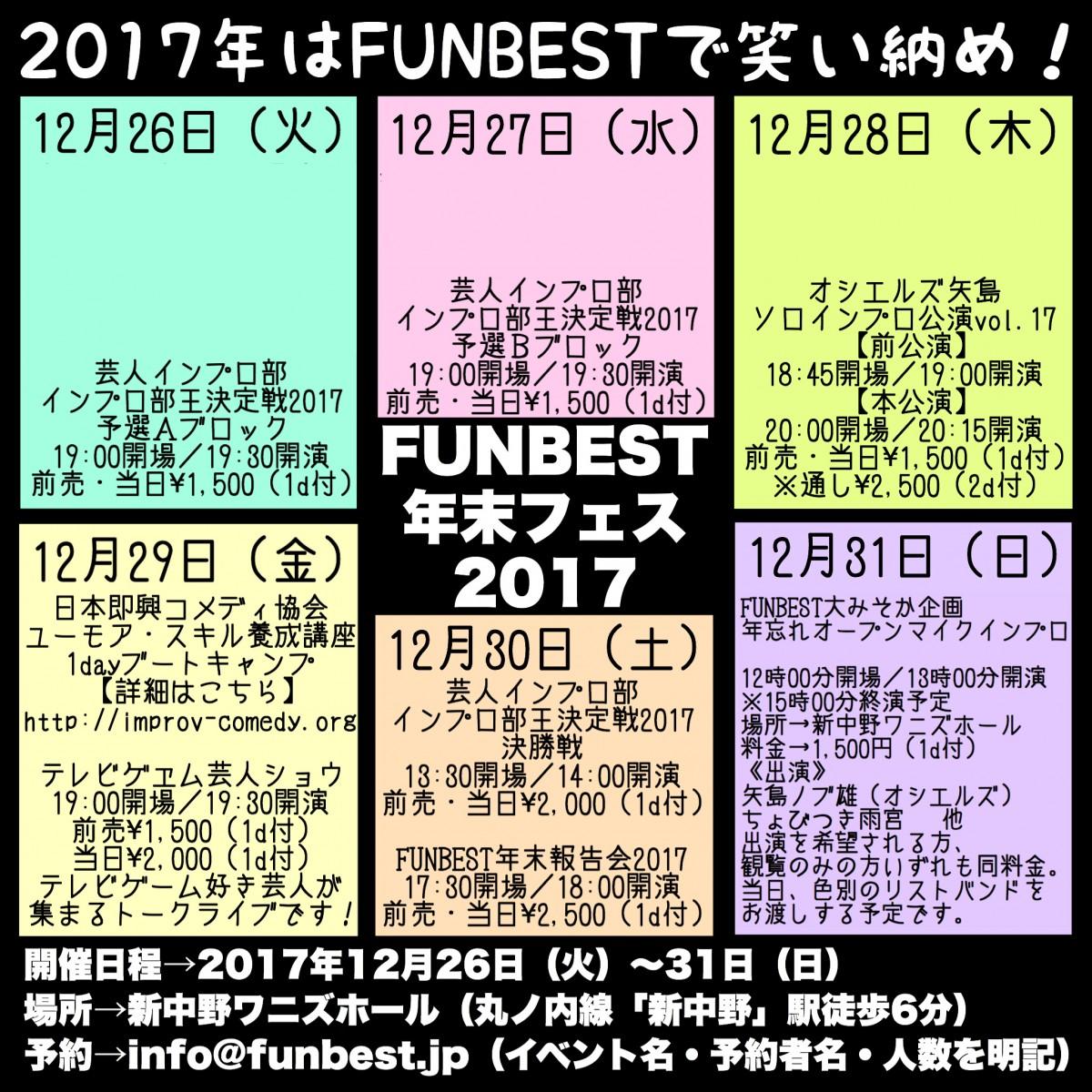ファイル 2017-12-19 16 27 06